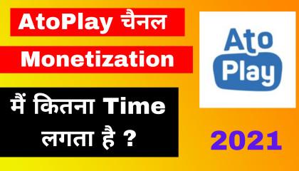 AtoPlay चैनल को Monetize होने मैं कितना Time लगता है ? Channel monetization