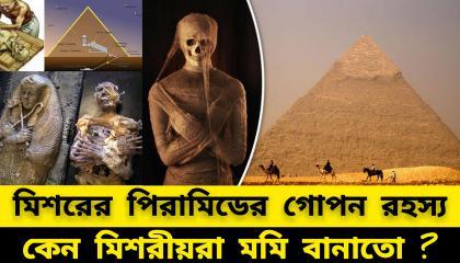 মিশরের পিরামিডের গোপনে রহস্য   কেন মিশরীয়রা মমি বানাতো   Why did the Egyptians make Mummies?