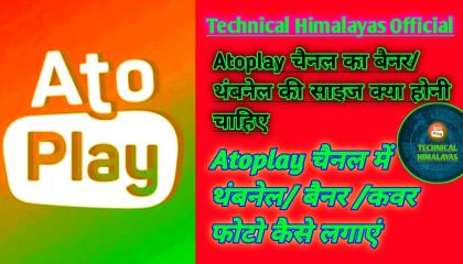 How to Add Banner in Atoplay ChannelHow to set Banner in Atoplay Channel