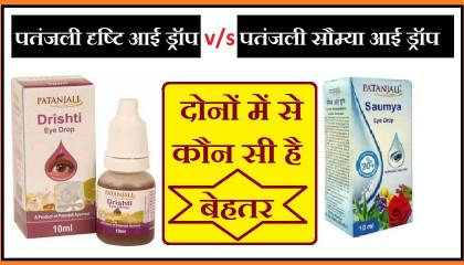 बाबा रामदेव की कौन सी आई ड्रॉप सही है patanjali drishti vs patanjali saumya