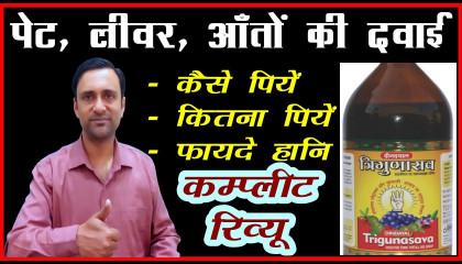 पेट लीवर और आँतों के लिए सीरप, trigunasava benefits in hindi, त्रिगुणासव के फायदे