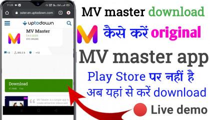 MV master download kaise kare/ how to download MV master app link/