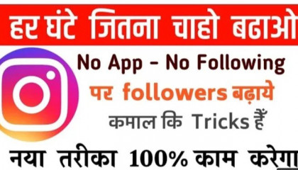 instagram par real followers kaise badhaye||2021new trick  without loging