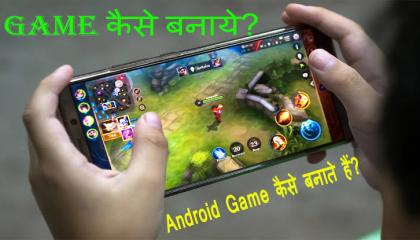 GAMES MAKING WITH MOBILE