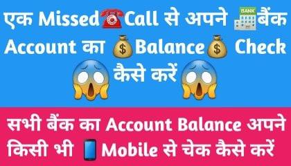 Apne Mobile Se Apne Bank Account Ka Balance Check Kaise Kare !! TRICKER ANAND !!