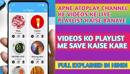 Atoplay Channel Ke Videos Ke Liye Playlist Kaise Banaye !! TRICKER ANAND !!
