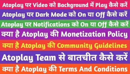 Atoplay Monetization Policy !! Atoplay Community Guidelines !! TRICKER ANAND !!
