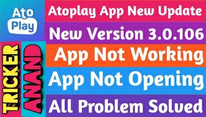 Atoplay App New Update !! Atoplay Not Working Problem Solved !! TRICKER ANAND !!