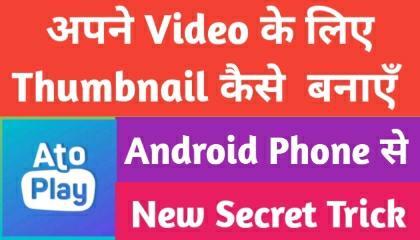 Atoplay Videos Ke Liye Thumbnail Kaise Banaye !! Mobile Se Thumbnail Kaise Banaye !! New Trick !! TRICKER ANAND !!