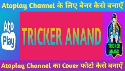 Atoplay Channel Ka Cover Photo Kaise Banaye !! Atoplay Channel Ka Banner Kaise Banaye Mobile Se !! TRICKER ANAND !!