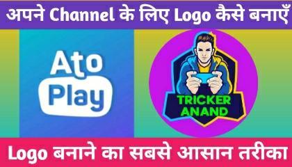 Apne Channel Ka Logo Kaise Banaye Mobile Se !! Atoplay Channel Ke Liye Logo Kaise Banaye !! TRICKER ANAND !!