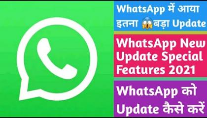 WhatsApp New Update 2021 !! New Features Is Included !! TRICKER ANAND !!