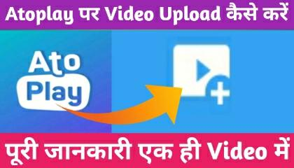 Atoplay Par Video Upload Kaise Kare !! How To Upload Video On Atoplay From Android Phone !! TRICKER ANAND !!