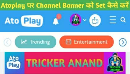 Atoplay Par Channel Banner Ko Set Kaise Kare !! TRICKER ANAND !!