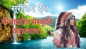 सूरीनाम देश में भारतीय संस्कृति का प्रभाव क्या है? 😎😎😎😎😎