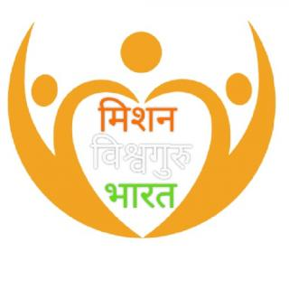 मिशन विश्वगुरु भारत