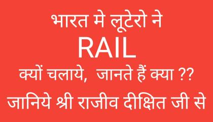 Bharat Me British Rail Kyu Chalaya Rajiv Dixit Bharat Debalay Rail in India Bombay to Thane