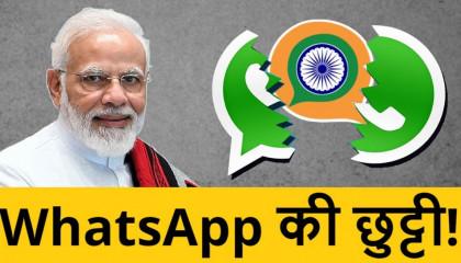 Sandes || Whatsapp Ki Chhuti || Indian WhatsApp Lunch In India || Aa Gaya Bharat Ka Apna App
