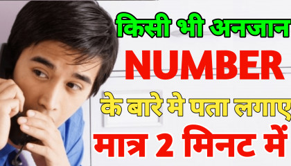 किसी भी अनजान Number के बारे में पता लगाए मात्र 2 Minute में || Find out about any unknown number