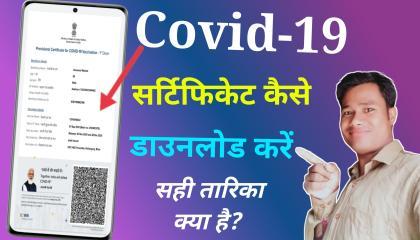 how to download Corona certificate  कोरोना सर्टिफिकेट कैसे डाउनलोड करें  COVID-19 certificate