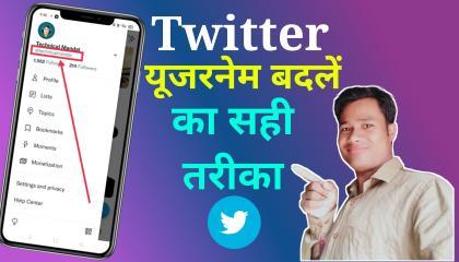 how to change twitter username  ट्विटर यूजरनेम कैसे बदलें  Technical Mandal