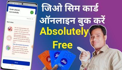 how to book jio sim card online  free jio sim card online booking   जिओ सिम ऑनलाइन कैसे बुक करें