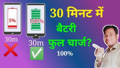Fast charge karne ka tarika   Battery full charge in 30 minutes  30 मिनट में बैटरी फुल चार्ज