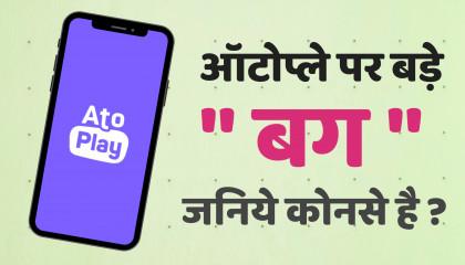 Big Bug on Atoplay  आटोप्ले पर बडे bugs in Hindi 2021