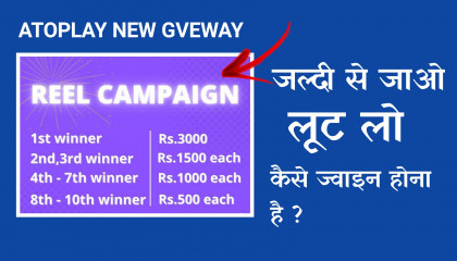 Atoplay Announced Big paid Giveaway 💓  Join Herry UP ! In Hindi