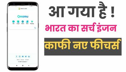 India's First Search engine & Lets First Impressions & Review In Hindi
