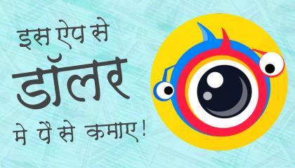इस अॅप से kamaye Daily 10 $ 😍 clipclap apps review Hindi