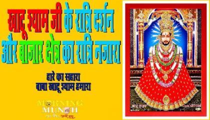 श्री खाटू श्याम जी रात्रि दर्शन से पहले बाजार का सुंदर नजारा