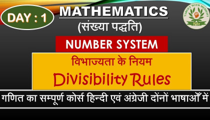 number system  mathematics  ssc  banking  railway