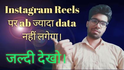 Instagram Reels पर ab ज्यादा data नहीं लगेगा। Full details in Hindi