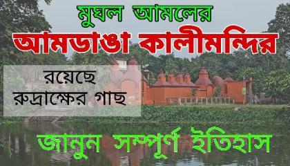 Amdanga Kali mandir । Amdanga kalibari । Amdanga Karunamoyee kali mondir । Barasat । Heritage temple
