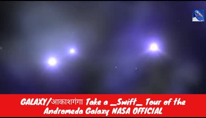 GALAXY/आकाशगंगा Take a _Swift_ Tour of the Andromeda Galaxy NASA OFFICIAL