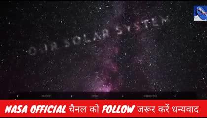 SOLAR  SYSTEM /सौर मंडल/नासा NASA OFFICIAL