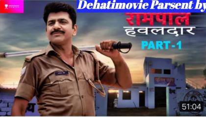 Rampal hawaldaar रामपाल हवलदार part 1  उत्तर कुमार न्यू movie dehatimovie