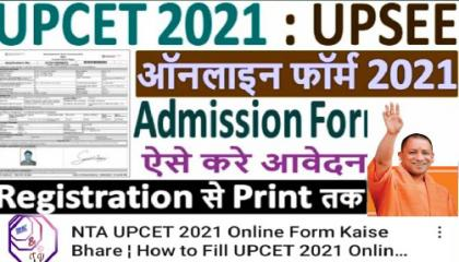 UP CET /PSEE 2021 ONLINE FORM कैसे भरे how to online apply up CET PSEE forms step BY step
