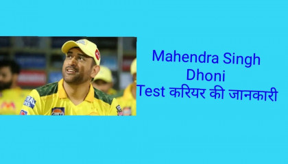 MS Dhoni Test Records Information  Ms Dhoni career information  Mahendra Singh Dhoni Sports Update