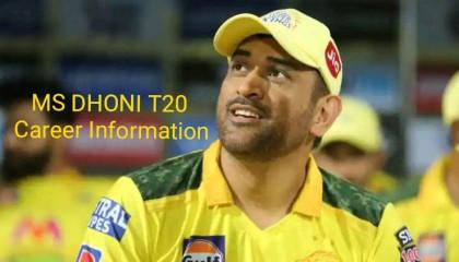 Mahendra Singh Dhoni T20 Creer Information ।Ms Dhoni Fan। Mahendra Singh Dhoni T20 Performance Information