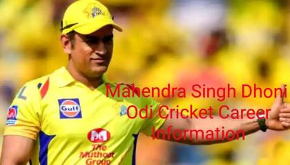 Mahendra Singh Dhoni Odi Creer Information ।Ms Dhoni Fan। Mahendra Singh Dhoni Odi Performance Information