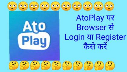 AtoPlay Par Browser Se Login Ya Register Kaise Kare I How To Login and Register Browser On AtoPlay
