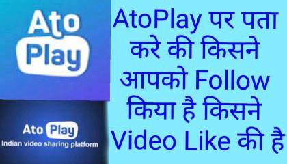 AtoPlay App Par Kaise Kare Ki Kisne Follow Kiya Hai I AtoPlay Tricks I AtoPlay App Par Pata Kare Kisne Video Like Ki Hai