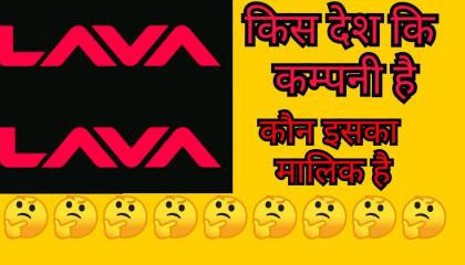 Lava Company Owner Name I Lava Kis Desh Ki Company Hai