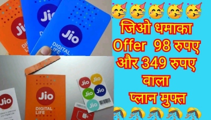 Jio New Special Offer I Jio New Plan
