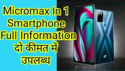 Micromax In 1 Smartphone I Smartphone I Mobile I Indian Smartphone
