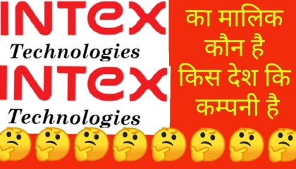 Intex Company Owner Name I Intex Company Kis Desh Ki Hai इंटेक्स के मालिक का नाम