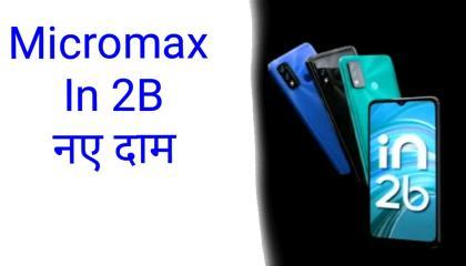 Micromax In 2B Ke Naye Price Micromax In 2B