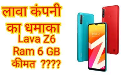 Lava Z6 Full Information I Smartphone I Lava Mobile I Mobile